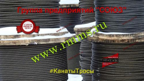канат крановый ГОСТ 7667-80